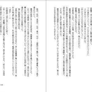 運命のタロットⅢ① DEAD LINE