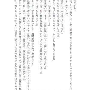 【書籍版】カルペ・ディエム