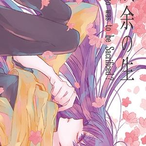 【残りものシリーズ】残喘の歌、残余の生、残花の夢【総まとめ】