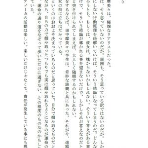 田中摩美々はつまずかない