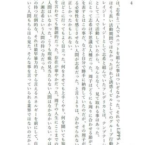 一ノ瀬志希も人間でした。