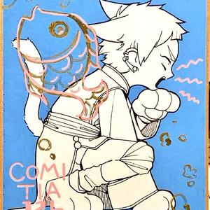 comitia126ミニ色紙原画さっちゃん