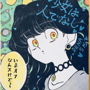 『少女は人でなし』色紙原画(ジェーン)