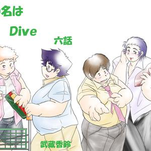 店の名はDive 6話