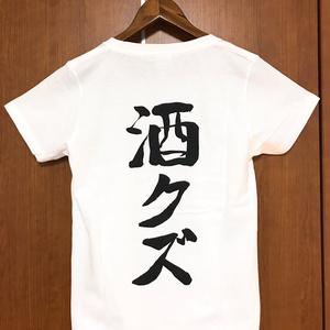 yui*直筆「酒クズ」Tシャツ