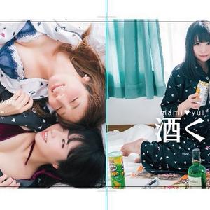 まみyui*合同写真集「酒くず日和」