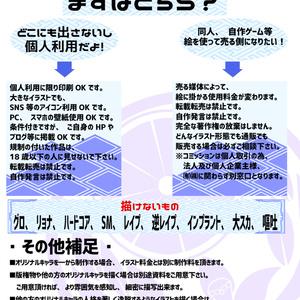 コミッション:カラーコースお支払い用窓口