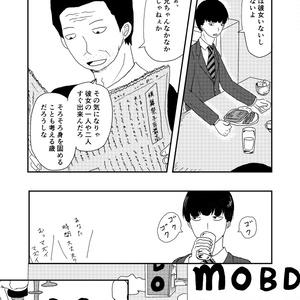 にがくてあつい恋のあじ(牛乳入り)