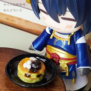 【在庫限り完売】和風ホットケーキ(抹茶)【1/6スケール ミニチュアフード】