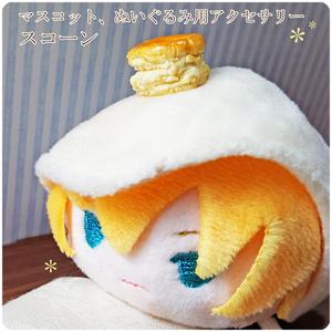 【マグネットアクセサリー】スコーン(プレーン・かぼちゃ)