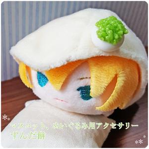 【マグネットアクセサリー】ずんだ餅