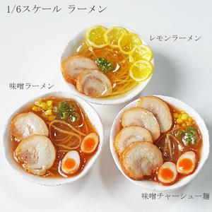 ラーメン(レモン、味噌、チャーシュー麺)【1/6スケール ミニチュアフード】