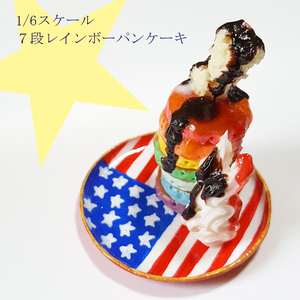 レインボーパンケーキ【1/6スケール ミニチュアフード】