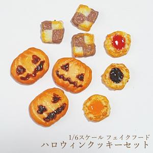 【完売】ハロウィンクッキーセット【1/6スケール ミニチュアフード】