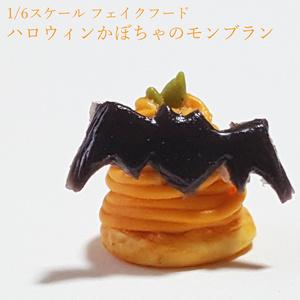 【在庫限り完売】ハロウィンかぼちゃのモンブラン【1/6スケール ミニチュアフード】