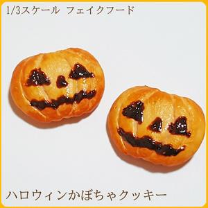 ハロウィン ジャックオランタンクッキー(2枚入り)【1/3スケール ミニチュアフード】