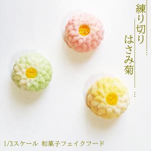 【1/3スケール】はさみ菊(練り切り 和菓子)【ミニチュアフード】