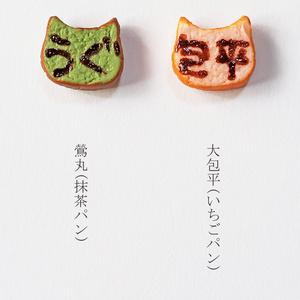 【アクセサリー】お名前入り にゃん食パン2(マグネットタイプ)