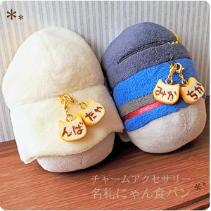 【アクセサリー】名札にゃん食パン(チャームタイプ)