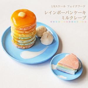 【1/6スケール】レインボーパンケーキ、ミルクレープ(ミニチュアフード)