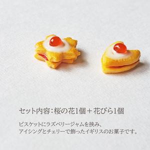 【1/6スケール】エンパイアビスケット(ミニチュアフード)