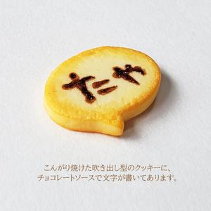 【アクセサリー】吹き出しクッキー(マグネットタイプ)