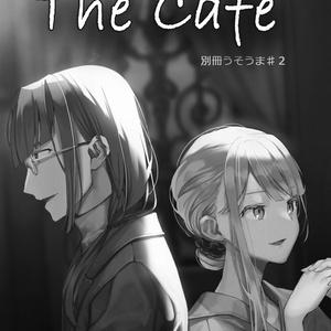 【KP用】別冊うそうま#2「The Cafe」データ&シート【無料】