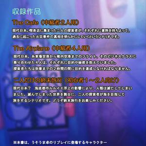 【完売】【別冊うそうま#2】 クトゥルフ神話TRPGシナリオ集「The Cafe」