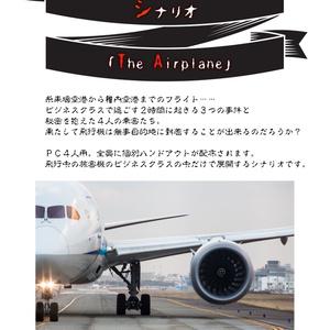 【シナリオ:The Airplane】 クトゥルフ神話TRPG用シナリオ