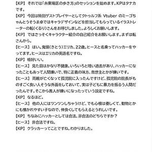 別冊うそうま#5「糸東場区の歩き方」