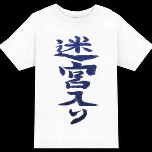 【完売】うそうま卓 ちはぽん迷宮入りTシャツ