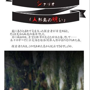 【シナリオ:人形島の呪い】 クトゥルフ神話TRPG用シナリオ