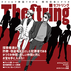 CoCシナリオ「Theftring/セフトリング」※ダウンロード版