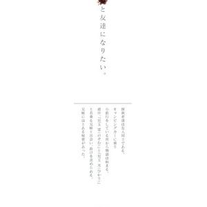CoCシナリオ「サクラメント」※書籍版