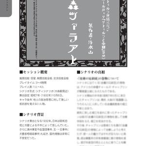 クトゥルフ神話TRPG大正シナリオ集「今日は大森 明日は浅草」