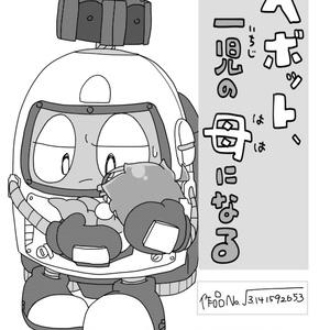 ヘボット、一児の母になる