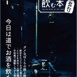 【委託】道で酒を飲む本 おかわり【C95予約販売】
