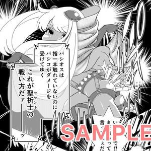 【委託】ケツ割り箸アンソロジー電子版