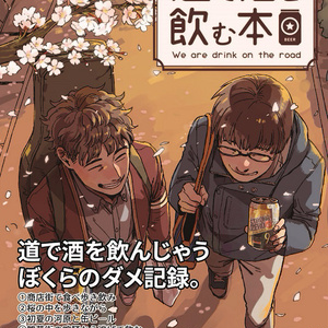 【委託】道で酒を飲む本【C94予約販売】