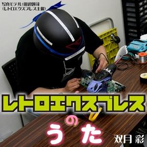 【CDシングル】レトロエクスプレスのうた