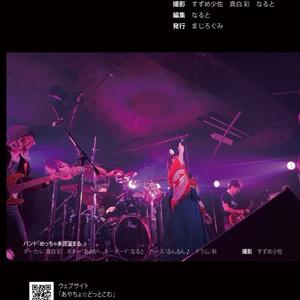 【フォトエッセイ本】音楽と私