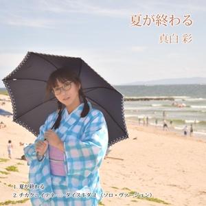 【CDシングル】夏が終わる