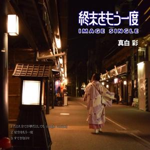 【CDシングル】終末をもう一度 IMAGE SINGLE