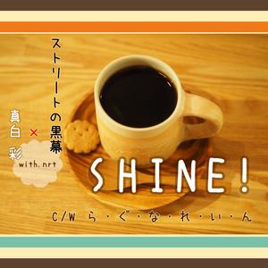 【CDシングル】SHINE!/白黒コラボ with.nrt