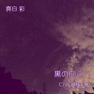 【CDシングル】黒の向こう