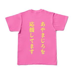あやまじろ応援Tシャツ・ぴんく