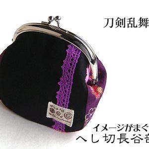 【刀剣乱舞】イメージがまぐち・中/へし切長谷部