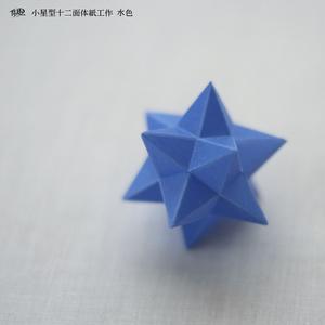小星型十二面体紙工作 / Paper Craft Kit of Small stellated dodecahedron