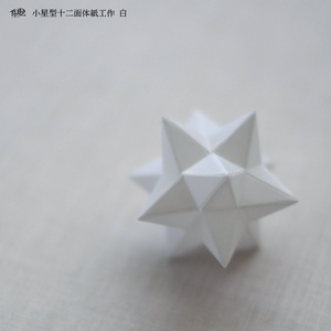 小星型十二面体紙工作 / Paper Craft Kit of Small stellated dodecahedron
