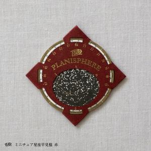 ミニチュア星座早見盤 / Mitiature Planisphere